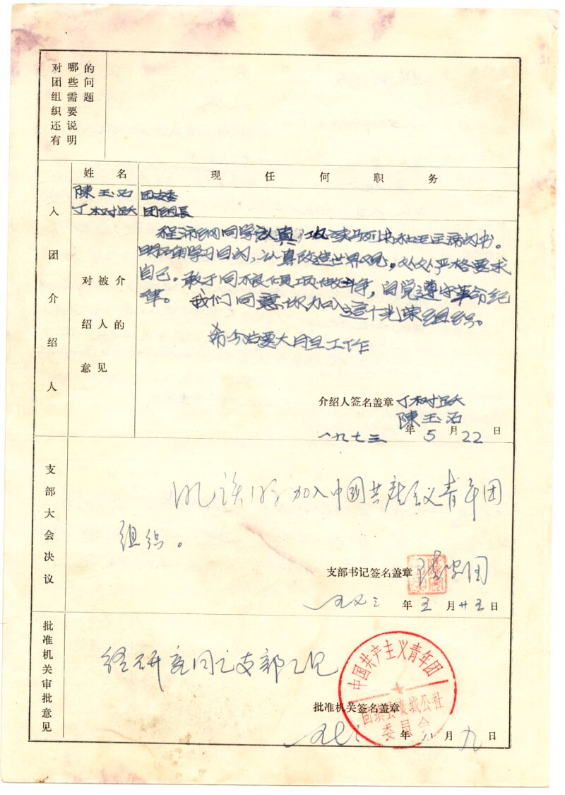 the roots of communist china essay The soviet union, communism and the roots of the korean war essay about korean war: roles of china and soviet union.