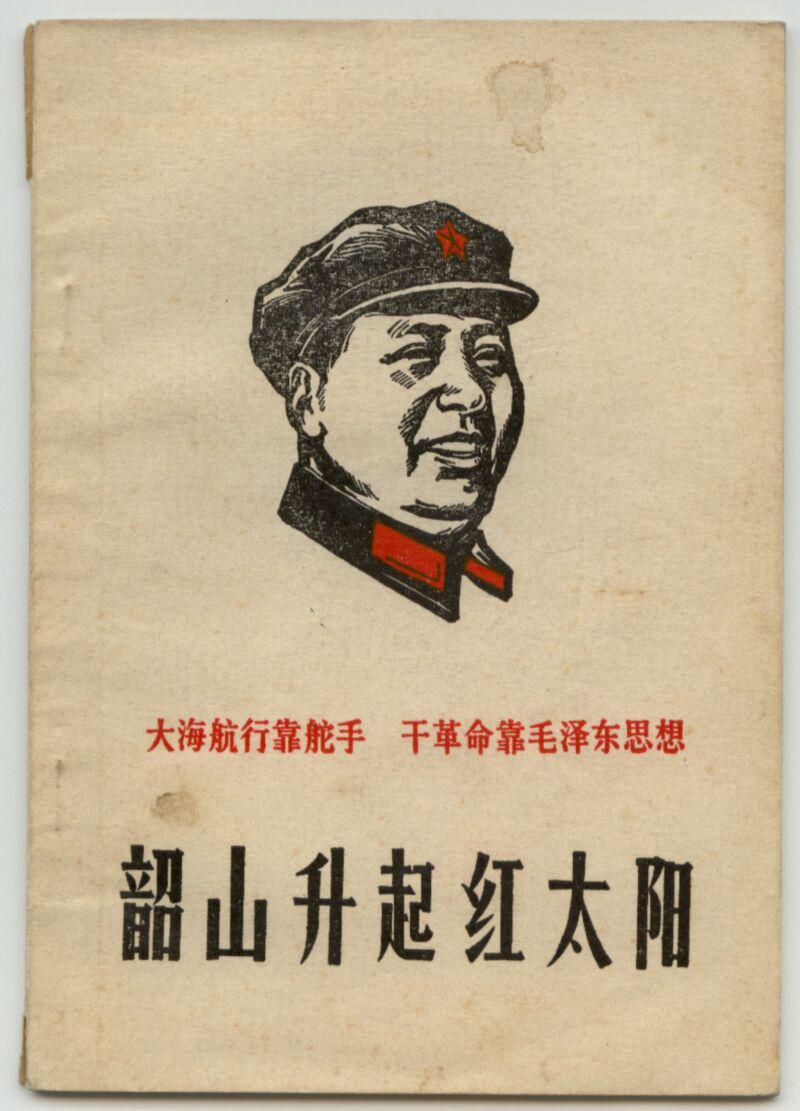 Publicidad comunista: Mao Tse Tung